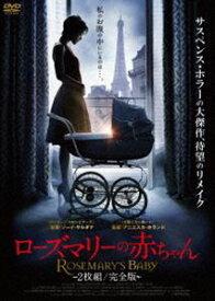 ローズマリーの赤ちゃん≪完全版≫ [DVD]