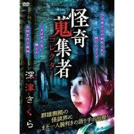 怪奇蒐集者 46 深津さくら [DVD]