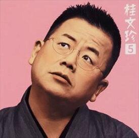 桂文珍 / 桂文珍5[老婆の休日]・[ヘイ!マスター] [CD]