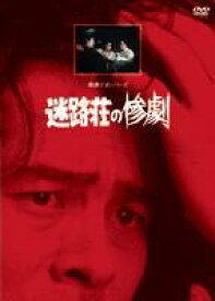 [送料無料] 迷路荘の惨劇(リマスター版) [DVD]