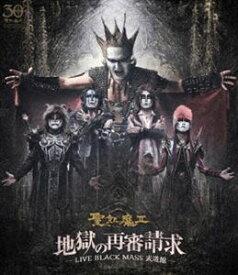 [送料無料] 聖飢魔II/地獄の再審請求 -LIVE BLACK MASS 武道館- [Blu-ray]