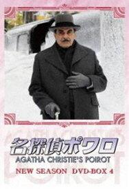 [送料無料] 名探偵ポワロ ニュー・シーズン DVD-BOX 4 [DVD]