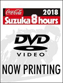 2018 コカ・コーラ 鈴鹿8時間耐久ロードレース公式DVD [DVD]