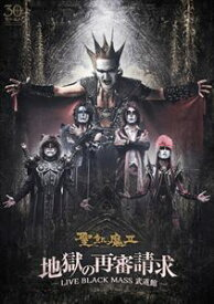 [送料無料] 聖飢魔II/地獄の再審請求 -LIVE BLACK MASS 武道館- [DVD]