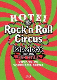 [送料無料] 布袋寅泰/HOTEI Paradox Tour 2017 The FINAL 〜Rock'n Roll Circus〜(通常盤) [Blu-ray]