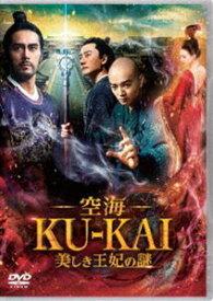 [送料無料] 空海—KU-KAI—美しき王妃の謎 [DVD]