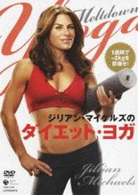[送料無料] ジリアン・マイケルズのダイエット・ヨガ [DVD]