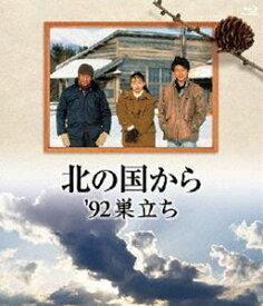 [送料無料] 北の国から 92 巣立ち [Blu-ray]