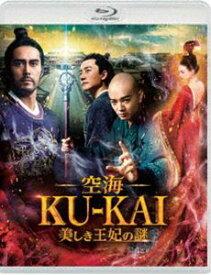 [送料無料] 空海—KU-KAI—美しき王妃の謎 [Blu-ray]