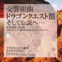 すぎやまこういち(cond) / 交響組曲 ドラゴンクエストIII そして伝説へ… [CD]