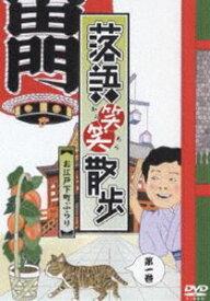 [送料無料] 落語笑笑散歩〜お江戸下町ぶらり [DVD]