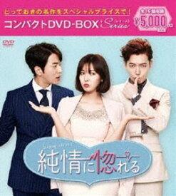 [送料無料] 純情に惚れる コンパクトDVD-BOX [DVD]