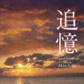 千住明(音楽) / 追憶 オリジナル・サウンドトラック [CD]