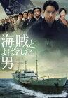 海賊とよばれた男(通常盤) [DVD]