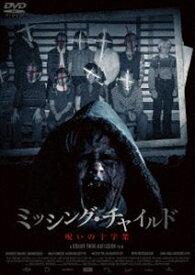 [送料無料] ミッシング・チャイルド 〜呪いの十字架〜 [DVD]