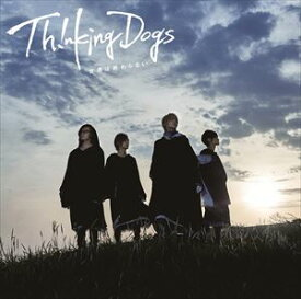 Thinking Dogs / 世界は終わらない(通常盤) [CD]