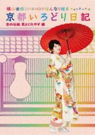 [送料無料] 横山由依(AKB48)がはんなり巡る 京都いろどり日記 第5巻「京の伝統見とくれやす」編 [Blu-ray]