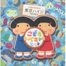 東京ハイジ / 東京ハイジ こどもベストヒット はみがきのうた・ボウロのうた・おばけのホットケーキ み〜んなはいってる!(CD+DVD) [CD]