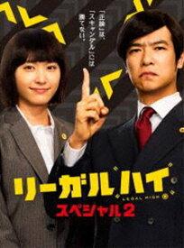 [送料無料] リーガルハイ・スペシャル2 Blu-ray [Blu-ray]
