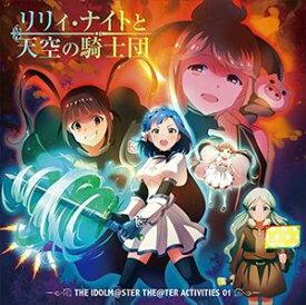 (ゲーム・ミュージック) THE IDOLM@STER THE@TER ACTIVITIES 01 [CD]