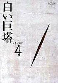 [送料無料] 白い巨塔 DVD4 [DVD]