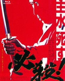 あの頃映画 the BEST 松竹ブルーレイ・コレクション 必殺! 主水死す [Blu-ray]
