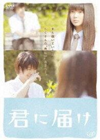 君に届け スタンダード・エディション [DVD]