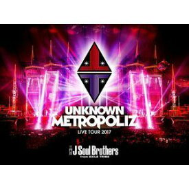 "[送料無料] 三代目 J Soul Brothers LIVE TOUR 2017""UNKNOWN METROPOLIZ""(初回生産限定) [Blu-ray]"