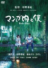 [送料無料] マンガ肉と僕 Kyoto Elegy [DVD]