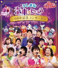 NHK「おかあさんといっしょ」ファミリーコンサート ふしぎな汽車でいこう 〜60年記念コンサート〜 ブルーレイ [Blu-ray]