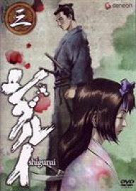 [送料無料] シグルイ 3 [DVD]