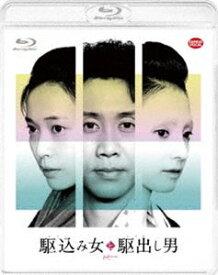 [送料無料] 駆込み女と駆出し男 [Blu-ray]