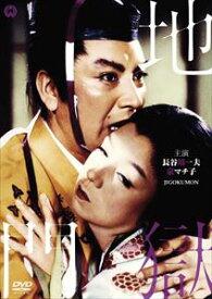 地獄門【デジタル復元版】 [DVD]