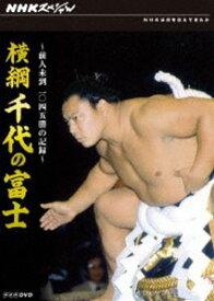 [送料無料] NHKスペシャル 横綱 千代の富士 前人未到1045勝の記録 [DVD]