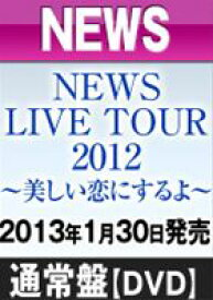 [送料無料] NEWS LIVE TOUR 2012 〜美しい恋にするよ〜(通常盤) [DVD]
