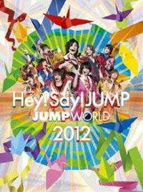 [送料無料] Hey! Say! JUMP/JUMP WORLD 2012 [DVD]