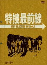 [送料無料] 特捜最前線 BEST SELECTION BOX Vol.5【初回生産限定】 [DVD]
