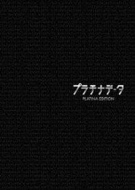 プラチナデータ Blu-ray プラチナ・エディション [Blu-ray]