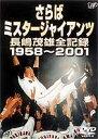 [送料無料] さらばミスタージャイアンツ 長嶋茂雄全記録 1958〜2001 [DVD]