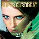 スーパーユーロビート VOL.233 [CD]