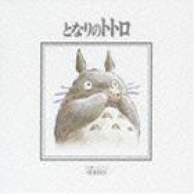 久石譲(音楽) / となりのトトロ ハイテック・シリーズ [CD]