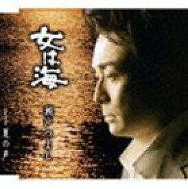 瀬戸つよし / 女は海/夏の声 [CD]