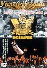Victory Again 2003年 福岡ダイエーホークス優勝への軌跡 [DVD]