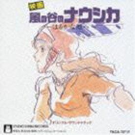久石譲 / 風の谷のナウシカ サウンドトラック はるかな地へ… [CD]