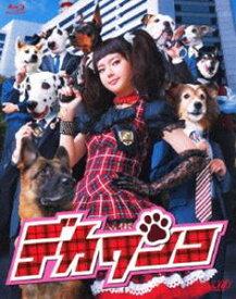 [送料無料] デカワンコ Blu-ray BOX [Blu-ray]