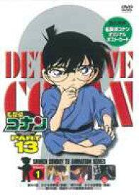 [送料無料] 名探偵コナンDVD PART13 vol.1 [DVD]