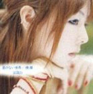aiko / 星のない世界/横顔 [CD]