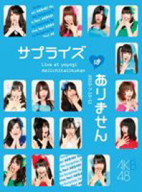 [送料無料] AKB48 コンサート「サプライズはありません」 チームBデザインボックス [DVD]
