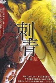[送料無料] 刺青III&IV 合体版 [DVD]