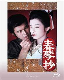 [送料無料] 春琴抄 [Blu-ray]